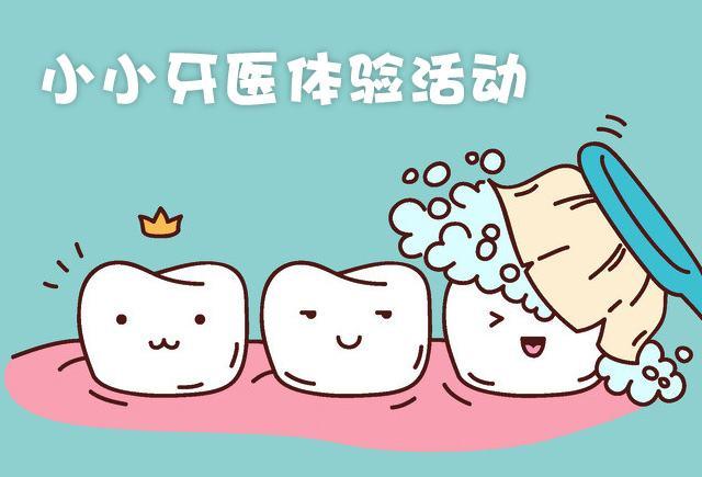 5.26君诚口腔医院小小牙医免费体验活动