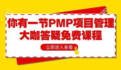 大咖来万博体育app世界杯版了:教你如何做好项目——PMP项目管理体验课