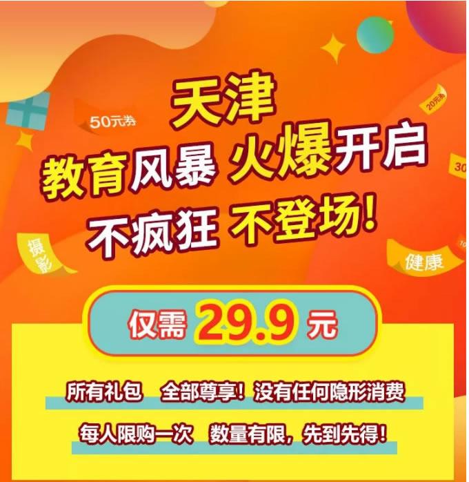 儿童教育联盟万博官方网站manbetx来了!29.9狂抢上万元课程!