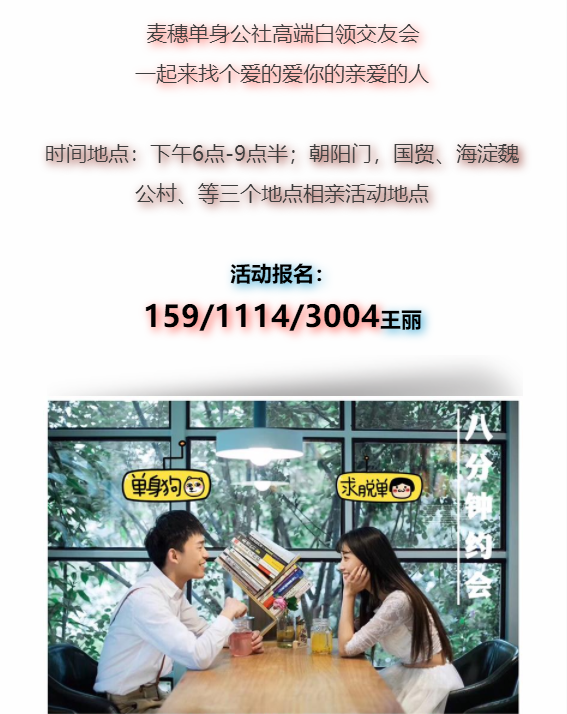 北京青年脱单活动,拯救单身狗,一起相亲吧!