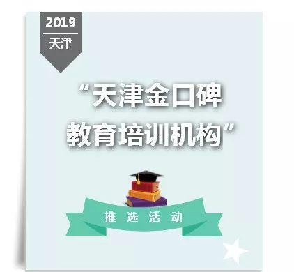 2019天津金口碑教育培训机构推选活动开始啦!